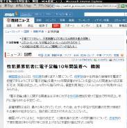 sankei20080523