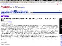 yahooheadline20080529.jpg