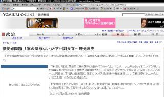 yomiuri20070326