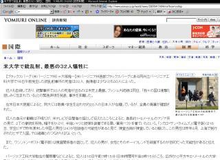yomiuri20070417-01