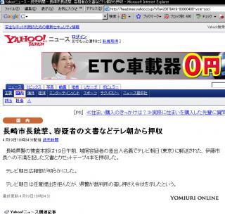 yomiuri20070418