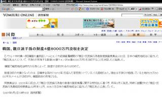 yomiuri20070502