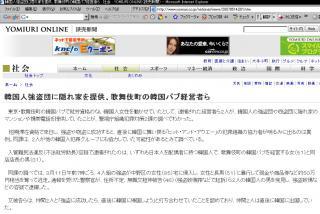 yomiuri20070514-01