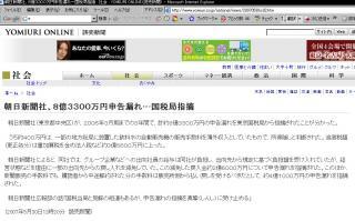 yomiuri20070530