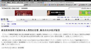 yomiuri20070628