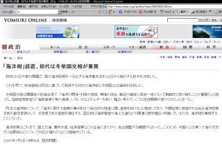 yomiuri20070703