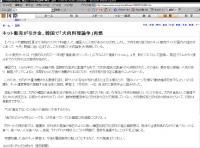 yomiuri20070713
