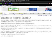 yomiuri20070721