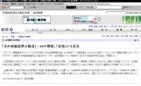 yomiuri20070803