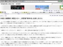 yomiuri20071110-01