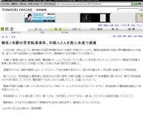 yomiuri20071223