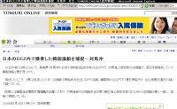 yomiuri20080516