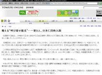 yomiurionline20071001-01