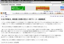 yomiurionline20071018