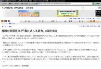 yomiurionline20071109