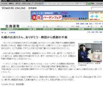 yomiurionline20080116