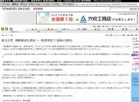 yomiurionline20080608
