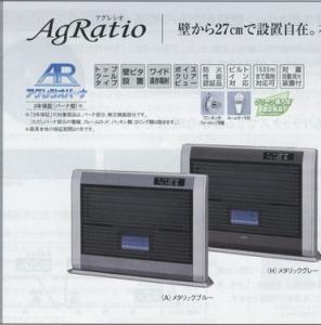 agratio-1