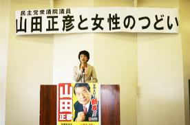 福田衣里子 山田正彦衆議院議員の女性の会