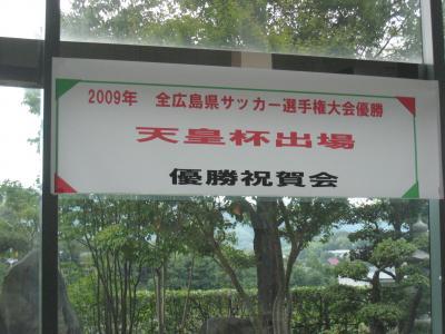 2009 全広島サッカー選手権大会 優勝祝賀会