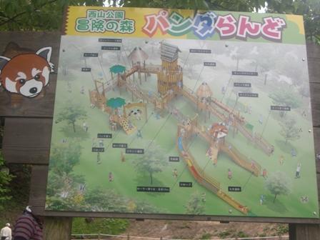西山公園7