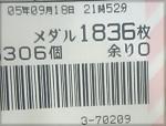 050918_215539.jpg