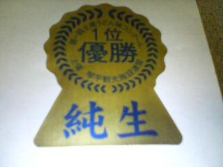 20080718180254.jpg