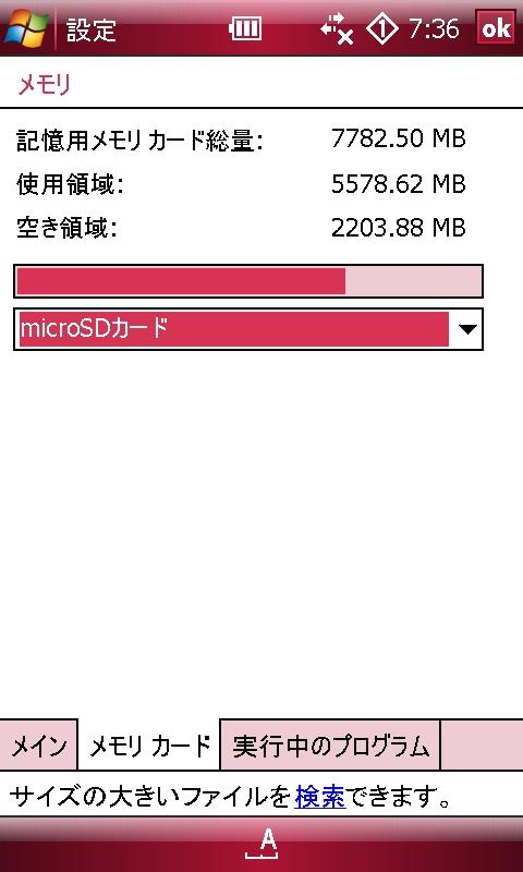 8GBメモリ導入結果