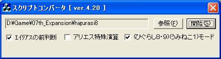 雪希_ひぐらし解設定02