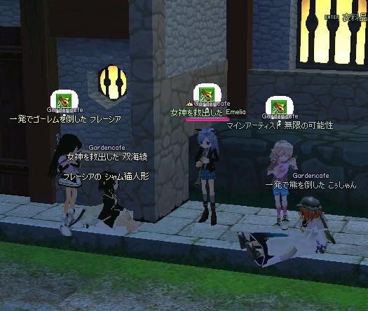 mabinogi_2009_03_22_029.jpg
