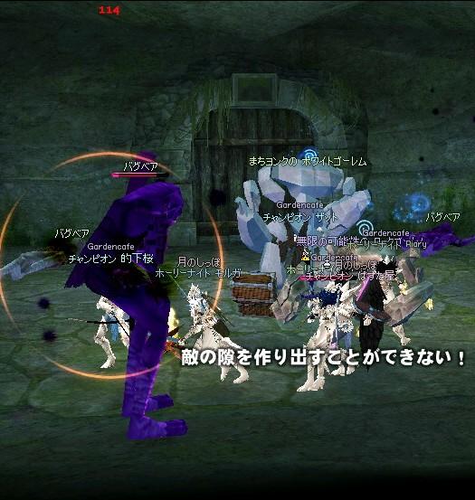 mabinogi_2009_03_29_007.jpg
