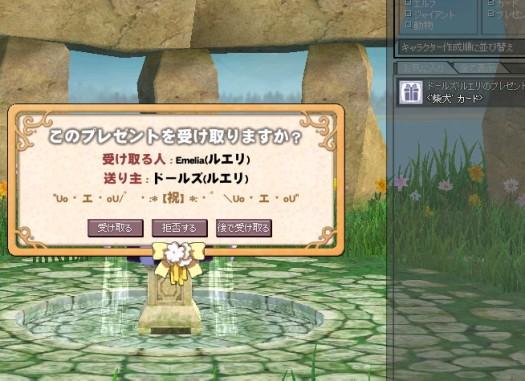 mabinogi_2009_04_11_002.jpg
