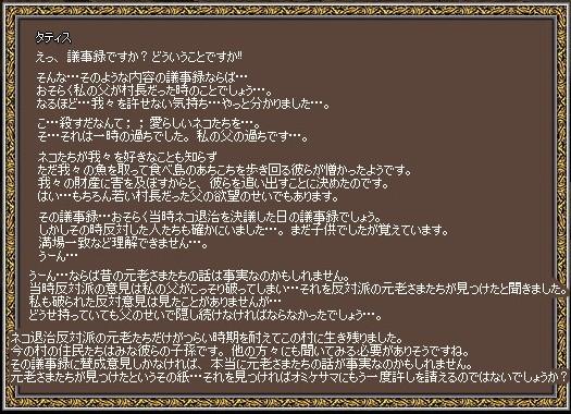 mabinogi_2009_05_05_024.jpg
