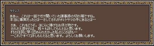 mabinogi_2009_05_05_039.jpg
