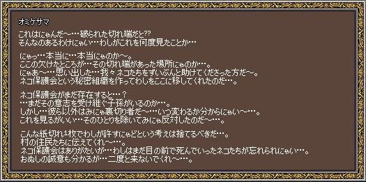 mabinogi_2009_05_05_041.jpg
