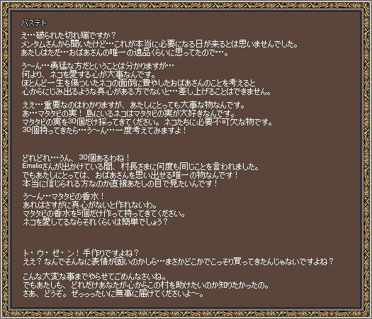 mabinogi_2009_05_05_049.jpg