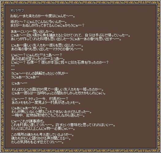 mabinogi_2009_05_05_059.jpg