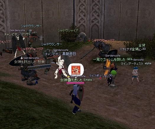 mabinogi_2009_05_31_021.jpg