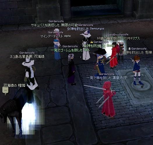 mabinogi_2009_06_06_009.jpg
