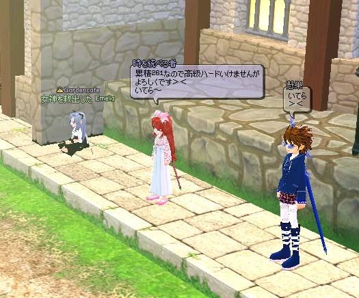 mabinogi_2009_06_13_001.jpg