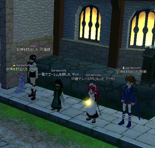 mabinogi_2009_06_27_001.jpg