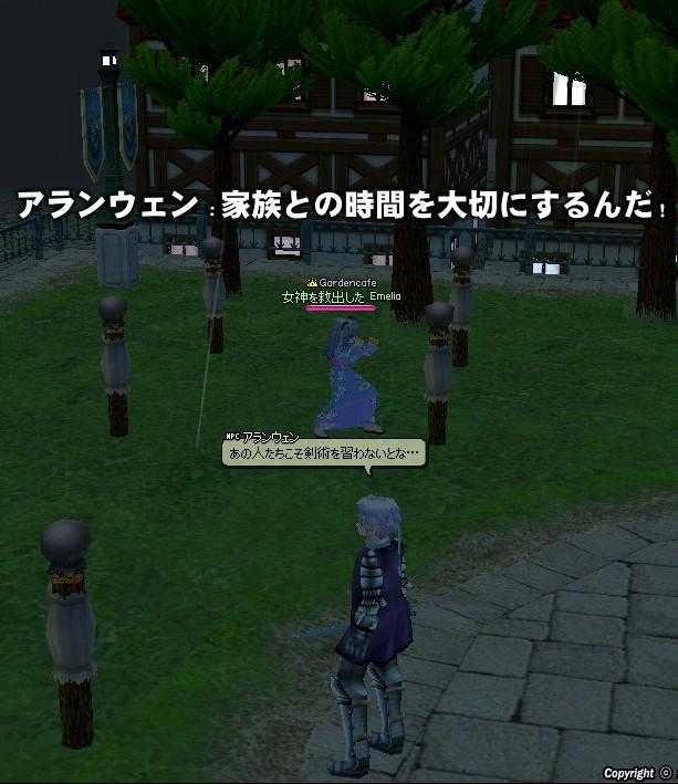 mabinogi_2009_07_06_005.jpg