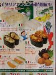 イタリア~ンなお寿司