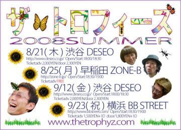 2008 summer tour?