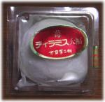 苺ティラミス大福1
