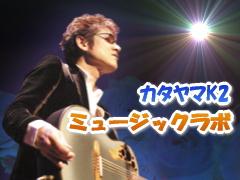 katayamak2.jpg
