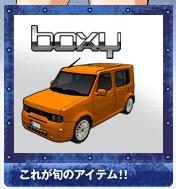 boxy3.jpg