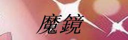 魔鏡banner