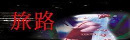 旅路banner