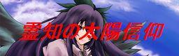 霊知banner